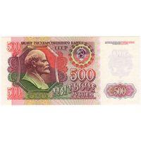 CCCP 500 рублей 1992  UNC  ГП 0607239