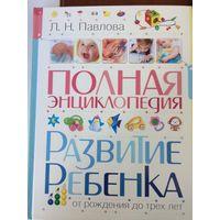 Павлова Полная энциклопедия развития ребенка