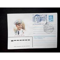 Конверт первого дня. 50 лет со Дня рождения Ю.А. Гагарина 1984 г. Звездный городок #0026