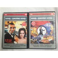РАСПРОДАЖА DVD! БОНД... ДЖЕЙМС БОНД! 2 диска - 22 фильма!