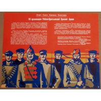 Плакат .# 003 .1987 г. 34 х 44