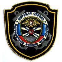 Шеврон морской охраны ПВ ФСБ Россиии (распродажа коллекции)