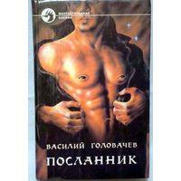 Посланник. (тень люциферова крыла) Василий Головачёв. Именно это издание