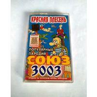 Красная Плесень Союз Популярных Пародий 3003