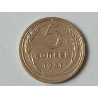 5 копеек 1931. Хорошая. Возможен обмен