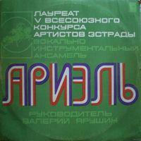 LP ВИА Ариэль - Русские картинки (1975)