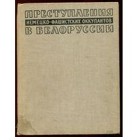 Преступления немецко-фашистских оккупантов в Белоруссии. 1963 (Д)