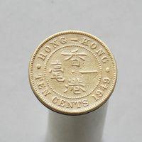 Гонконг 10 центов 1949