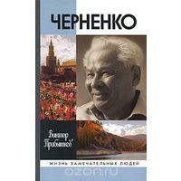 Черненко.Жизнь замечательных людей