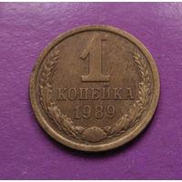 1 копейка 1989 года СССР #04