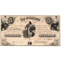 Венгрия, 5 форинтов, 1852 г.