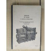 Дизель 4Ч и дизель -генераторы\05