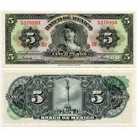 Мексика. 5 песо (образца 1963 года, P60h, подпись 1, зелёная печать, UNC)