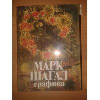 Апчинская. Марк Шагал. Графика.