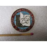 Значок. Музей истории религии и атеизма. Львов