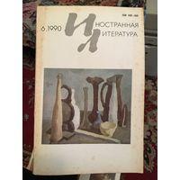 """Журнал """"Иностранная Литература"""", 6/ 1990"""