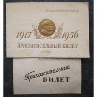 2 пригласительных билета на мероприятия в Белорусском военном округе. Минск. 1956 г.