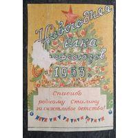 Фрагмент пригласительного билета на Новогоднюю елку профсоюзов. 1953 г.