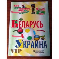 2009 Беларусь - Украина