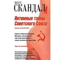 Макаревич. Интимные тайны Советского Союза