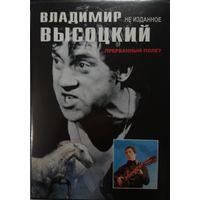 Владимир Высоцкий - ...прерванный полёт DVD9