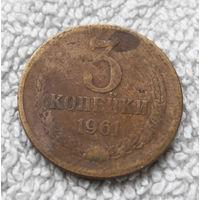 3 копейки 1961 СССР #07