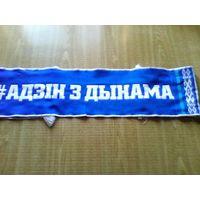 "Шарф болельщика ХК ""Динамо"" Минск."