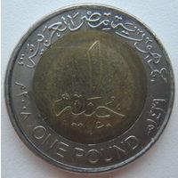 Египет 1 фунт 2008 г.