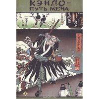 Кэндо - путь меча. Техника нунчаку. Иитиро Масатоши