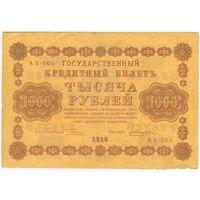 1000 рублей 1918 год Пятаков Жихарев серия АА 065