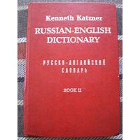 Русско-английский словарь. РАСПРОДАЖА! КНИГА - 2 рубля!
