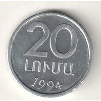 Армения 20 лума 1994