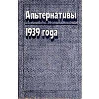 Альтернативы 1939 года