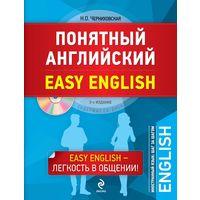 Понятный английский (+ CD) Н.О. Черниховская ( третье издание)
