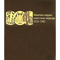 Памятная медаль советского периода. 1919-1991 . Каталог в формате PDF