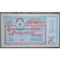 Билет лотерейный. ДОСААФ. 1969 г.