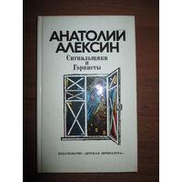 Сигнальщики и Горнисты. Анатолий Алексин