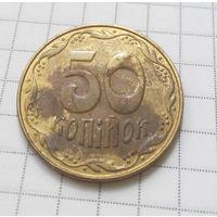 50 копеек 2014 Украина #01