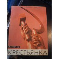 Журнал Крестьянка, номер 11, 1965 г.