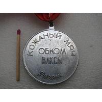 """Медаль. Обком ВЛКСМ. """"Кожаный мяч"""" г. Рязань"""