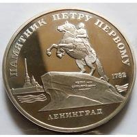 5 рублей ПАМЯТНИК ПЕТРУ ПЕРВОМУ