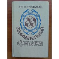 Я. И. Перельман. Занимательная физика. Книга 1 и 2.