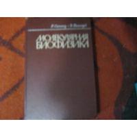 "Р.Сетлоу,Э.Поллард""Молекулярная биофизика"""