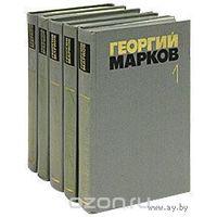 Георгий Марков.Собрание сочинений в в 5 томах(кмплект из 5 книг)