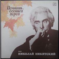 """Поёт Николай Никитский """"Помнишь, осенней порой"""""""