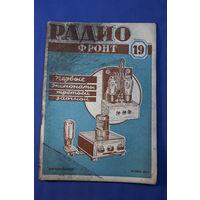 Журнал РАДИО ФРОНТ номер-19 1937 год. Ознакомительный лот.