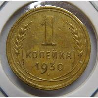 1 копейка 1930 г.  (3)