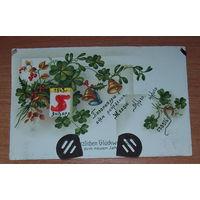 Старая немецкая открытка подписана 1943 годом