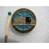 Значок. Международный турнир по боксу на приз Дворца спорта. Минск 1975 г.