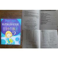 Математические шифровки. 2 класс